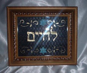 L Chayim Art Jewish Art Framed Biblical Hebrew Art