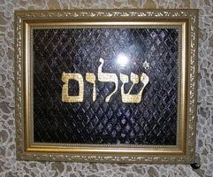 Gold Hebrew Shalom Jewish Art