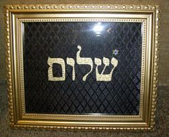 Gold Framed Gold Shalom Hebrew Art