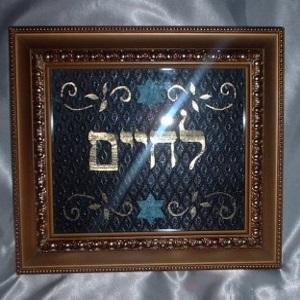 Gold Frame L'Chayim Jewish Art
