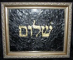 Gold Taupe Gold Shalom New Background Framed Art