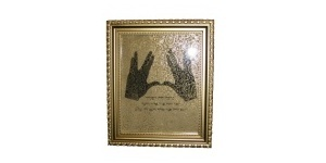 Gold Frame Birkat Kohanim - Priest Blessing