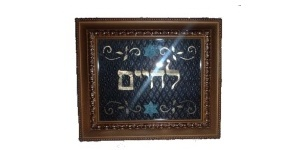 Antique Gold L'Chayim Framed Art