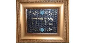 Mizrach Framed Art