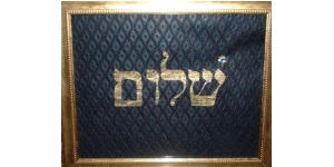 Taupe & Gold Shalom Art