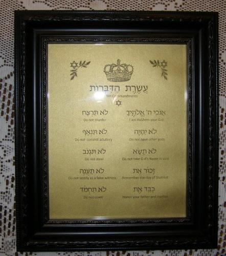 Aseret HaDibrot - The Ten Commandments Art