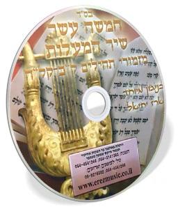 Shir HaMaalot CD