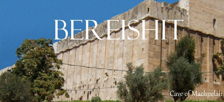 Bereishit Banner - Cave of Machpelah